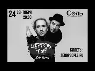 Zero people 24 сентября в перми!