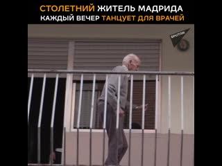 100-летний дедушка из Мадрида каждый вечер танцует для врачей