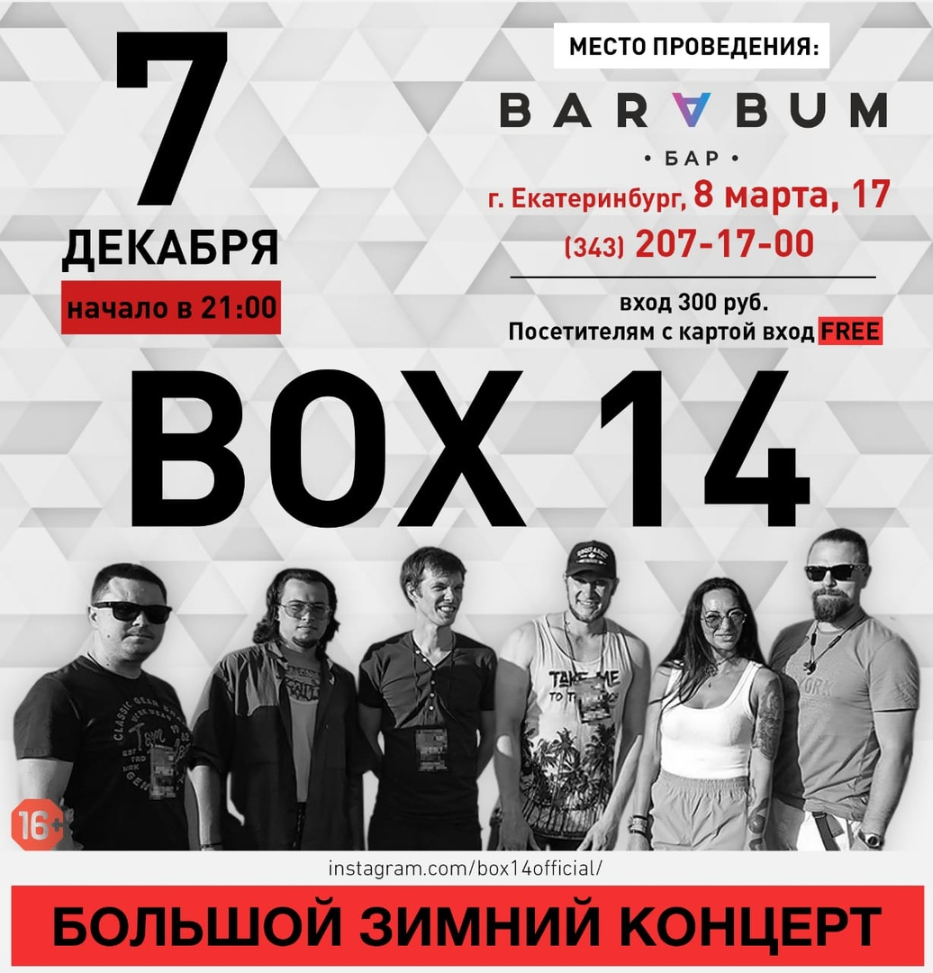 Афиша Екатеринбург Концерт Группы BOX 14 (Зимний 2019)