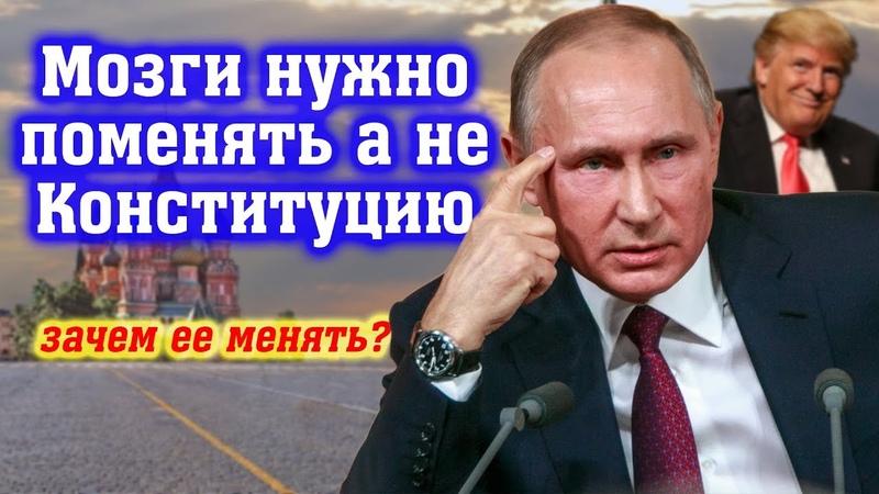 Путин не хочет менять Конституцию, написанную Американцами!?