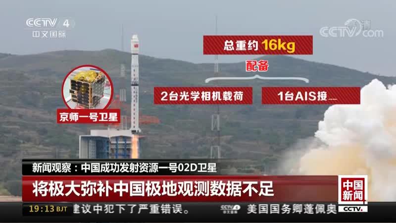 CCTV中文国际:中国成功发射资源一号02D卫星