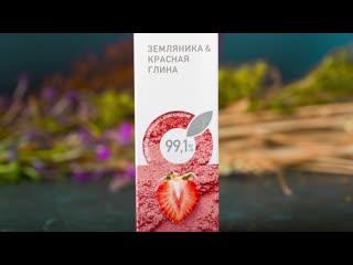 Гелевая зубная паста земляника & красная глина»  siberian wellness