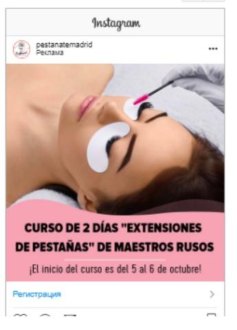 225 лидов за 4 месяца на бьюти-курсы в Испании по испаноговорящей аудитории, изображение №19
