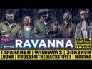НИК ЧЕРНИКОВ | RAVANNA - ТАРАКАНЫ! | WILDWAYS | LOUNA | ЭЛИЗИУМ | CROSSFAITH | HACKTIVIST | MARINA