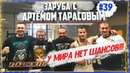 ЗАРУБА С АРТЁМОМ ТАРАСОВЫМ ФАКЕЛ СТРОНГ У МИРА НЕТ ШАНСОВ 39