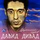 David Divad - Крестная мама