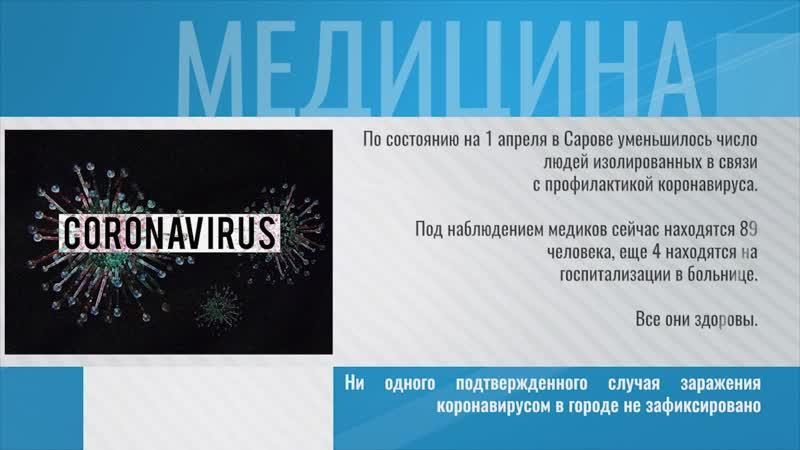 НашСаров сводка новостей от 1 апреля