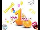 Lowadi - 1 год игры в Лоwади! Новый конезовод!