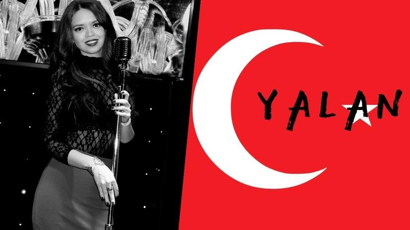 НА ТУРЕЦКОМ! Yalan - Candan Erçetin Cover (by Oliya Müzik)