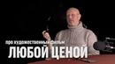 Дмитрий Goblin Пучков про фильм Любой ценой | Синий Фил 281