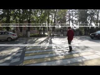 Социальный ролик о соблюдении ПДД