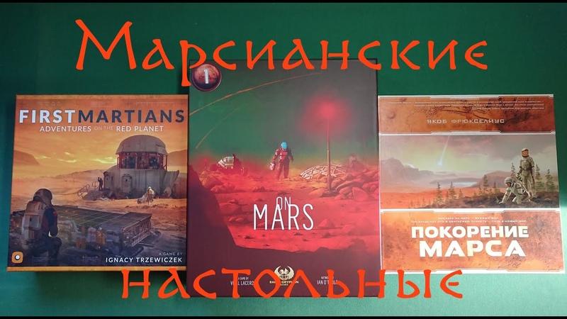 DofC 34 Большие марсианские настольные игры обзор и сравнение