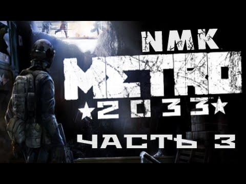 Прохождение Metro 2033 Redux Full HD - Часть 3 ( Базар, Мертвый город )