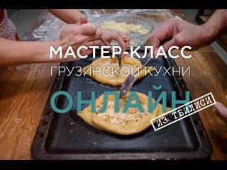 Онлайн мастер-класс грузинской кухни