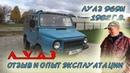 Автомобиль легенда из СССР ЛУАЗ 969М 1982 г в Обзор отзыв опыт эксплуатации владельца