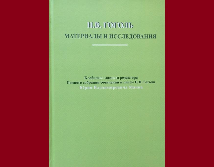 Н.В. Гоголь: Материалы и исследования. Выпуск 4 (2019)