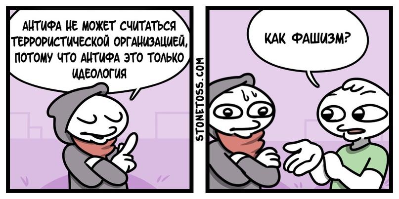 ГОМОФАШИЗМ, изображение №2