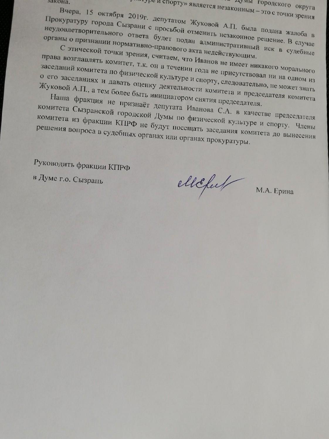 Заявление фракции КПРФ в Сызранской Думе 2019