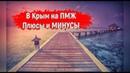 Плюсы и МИНУСЫ переезда в Крым на ПМЖ.