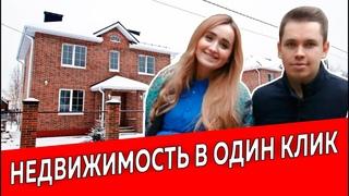 Недвижимость в один клик   Недвижимость и Закон