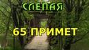 Слепая 65 примет из сериала от бабы Нины