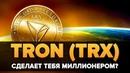 КРИПТОВАЛЮТА TRON TRX СДЕЛАЕТ ВАС МИЛЛИОНЕРОМ ДАСТ Х1000