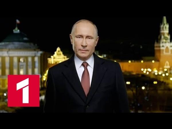 Новогоднее обращение президента Российской Федерации В.В.Путина. Новый год 2018