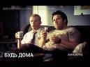 Будь дома | Стивен Сигал собирает оружие, Джейсон Стэтхэм ломает телевизор, Джордж Клуни скучает