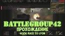 Battlegroup 42 106 Race to Lyon Прохождение