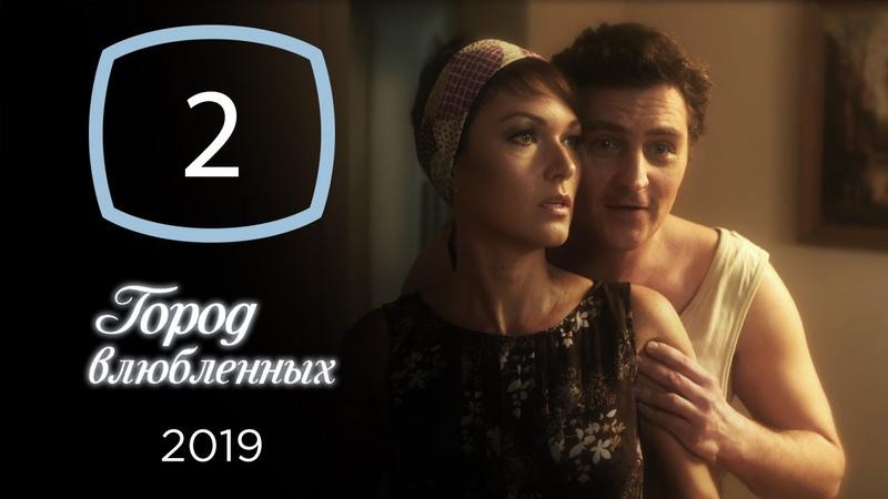 Сериал Город влюбленных 2019 2 серия Смотри онлайн на