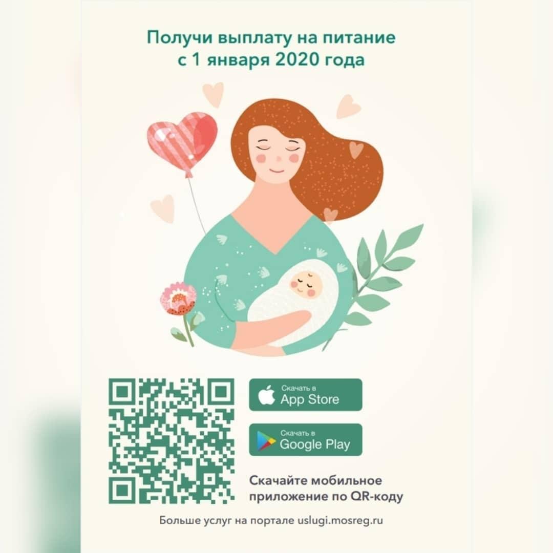 11 декабря в 16:00 в культурно-творческом центре «Дружба» обсудят новую форму обеспечения полноценным питанием беременных женщин, кормящих матерей, а также детей в возрасте до трех лет важные вопросы здравоохранения.