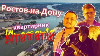 Квартирник Kinamania/ Ростов-на-Дону/Павел Kinaman Гринёв и сходка Kinamania в Ростове