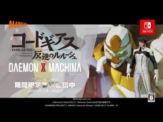 Daemon x machina трейлер dlc code geass lelouch of the rebellion