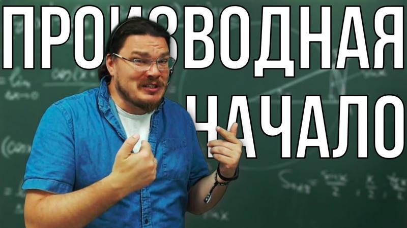 Производная Начало Ботай со мной 056 Борис Трушин