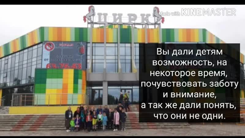 Спасибо от Исилькульского детского дома