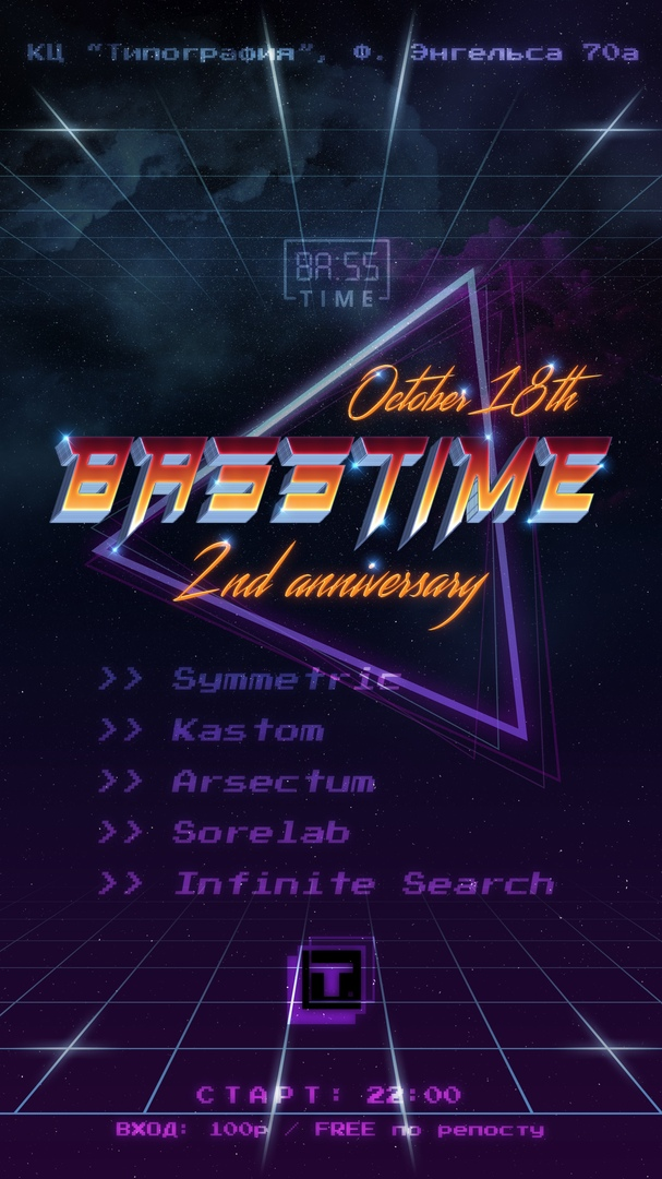 Афиша Тула Bass Time 2nd Anniversary
