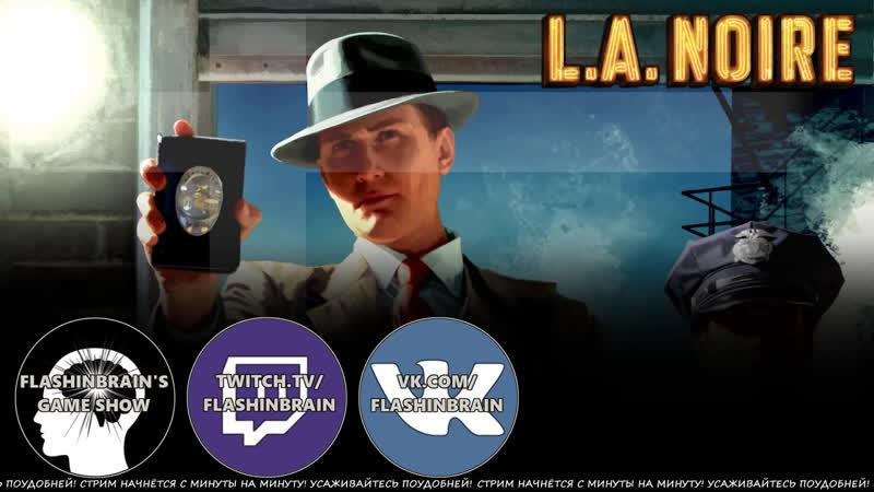L.A. Noire - 04