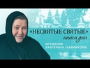 Игумения Екатерина Чайникова - о жизни в Печорах и Пюхтицком монастыре. Часть 2