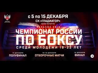 ПЕРВЕНСТВО РОССИИ ПО БОКСУ СРЕДИ МОЛОДЕЖИ 19-22 года.  6 День. ФИНАЛ