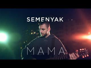 SEMENYAK - мама (Акустика)