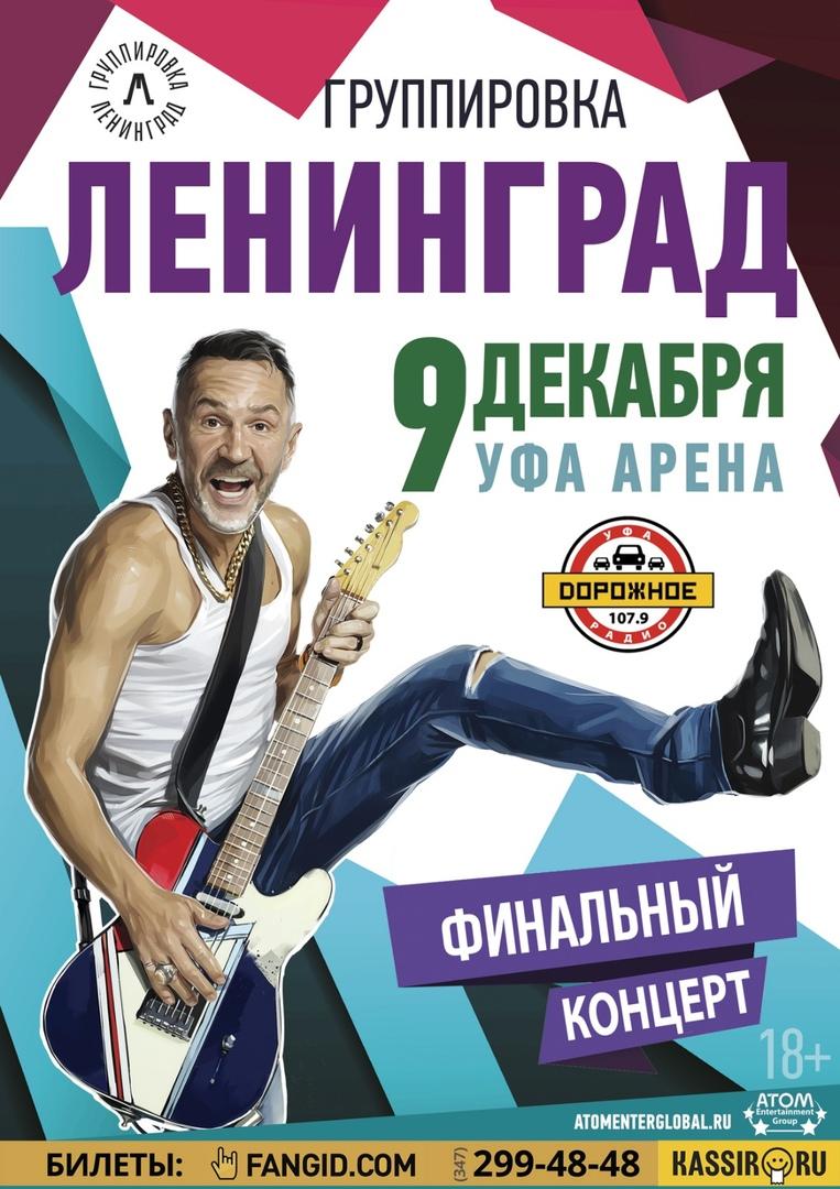 Афиша Ленинград в Уфе / 9 декабря / Уфа Арена