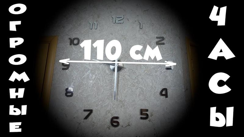 Очень большие настенные часы диаметр до 120см с aliexpress Распаковка обзор установка