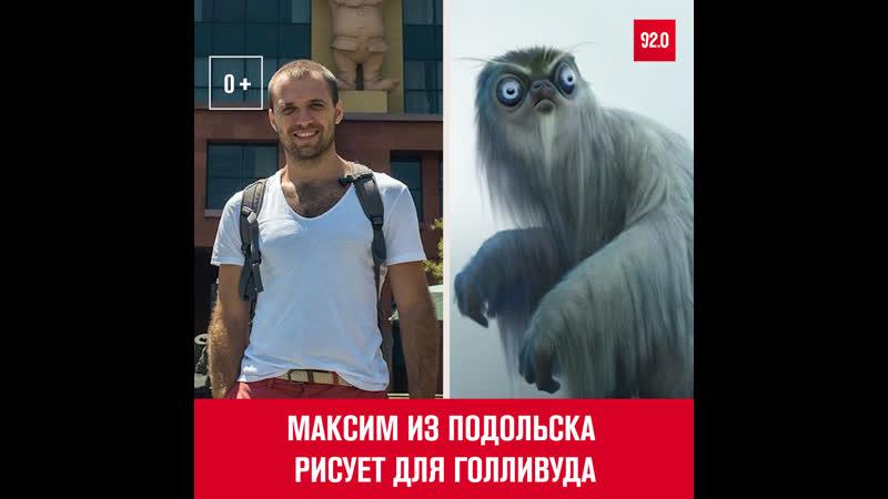 Как житель Подольска стал голливудским мультипликатором Москва FM