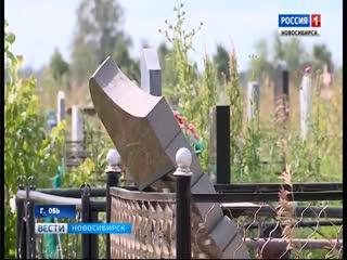 Разгромивших кладбище в Оби вандалов разыскивает полиция