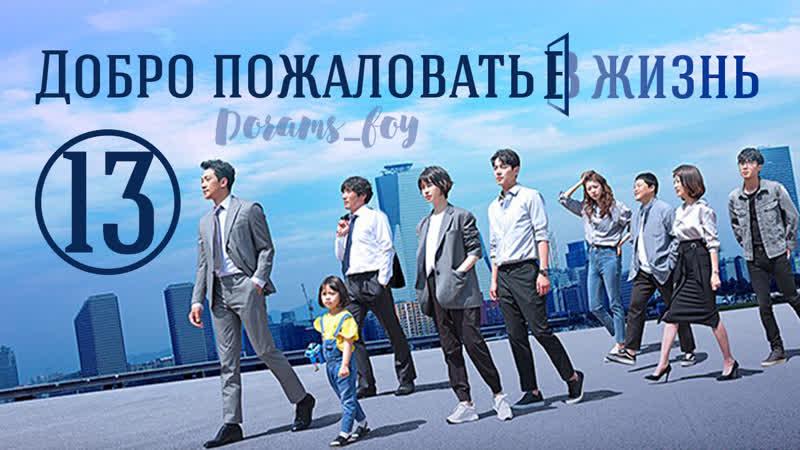 (оригинал) Добро пожаловать в жизнь - 13 серия ( ep25-26)