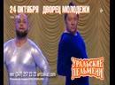 Шоу «Уральские Пельмени» в Уфе 24 октября