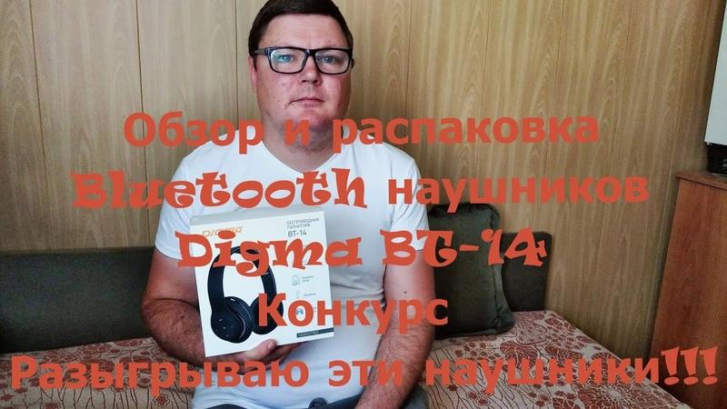 Обзор и распаковка Bluetooth наушников Digma BT 14 Конкурс Разыгрываю эти наушники