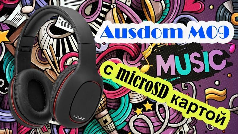 🎆 Обзор 🎧 Наушники Ausdom M09 с поддержкой microSD 🎦 130