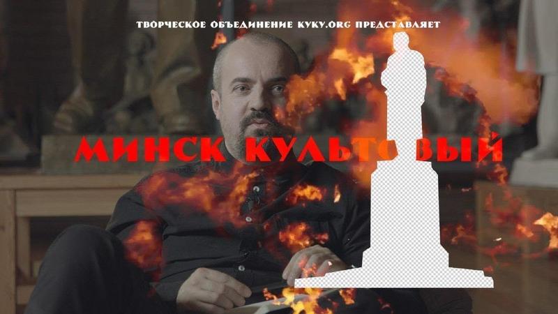 Минск культовый Часть 1 Как сталинский ампир убил Кеннеди