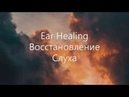 Ear Healing. Восстановление слуха. Надежда Щёкотова
